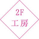 2F 工房