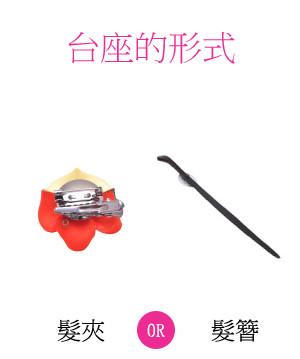 Body shapes Clip or Kanzashi hairpin