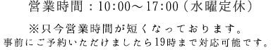営業時間:10:00〜19:00(水曜定休)